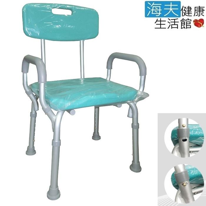 【海夫健康生活館】富士康 靠背可拆 扶手可拆 洗澡椅 FZK-0015