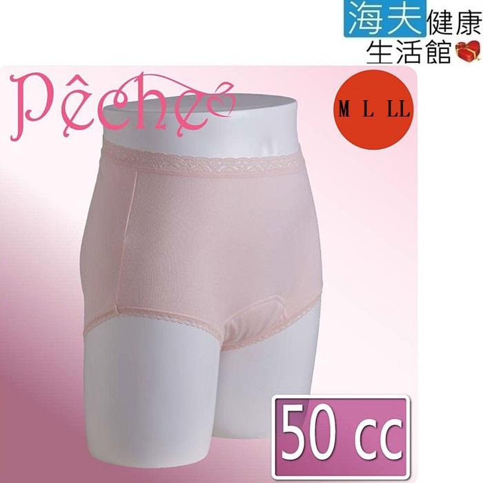 【優活家 海夫】日本進口 抗菌防漏消臭 仕女 失禁褲 安心褲 50ccL 腰圍92~100cm