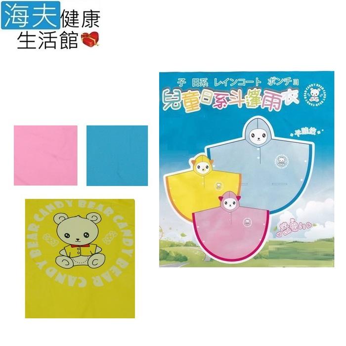 【海夫健康生活館】兒童 日系 斗蓬雨衣黃 S
