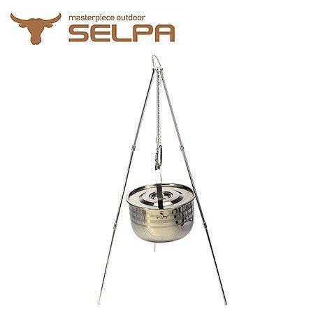 【韓國SELPA】鋁製吊柄支架/野營三腳架/鍋架/營火架/燈架