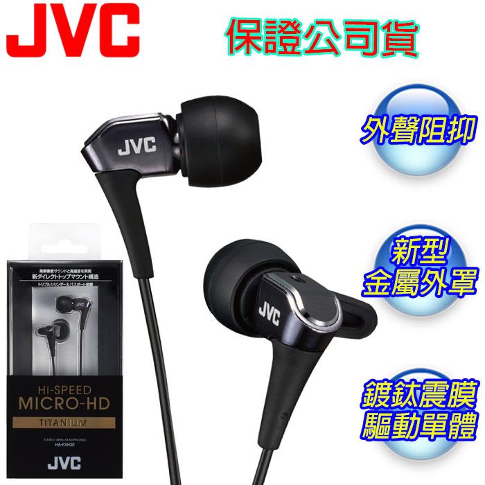 【JVC】全新款微型動圈入耳式耳機-適用各智慧型手機 HA-FXH30