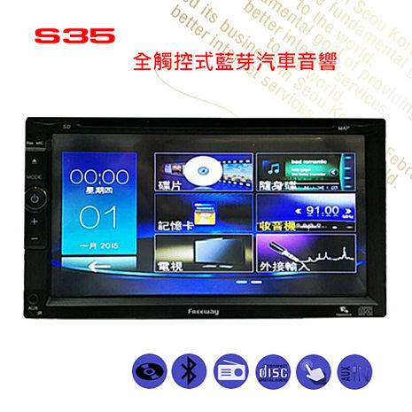 FREEWAY S35 藍芽7吋標準通用型汽車音響- DVD/AUX-IN/收音機