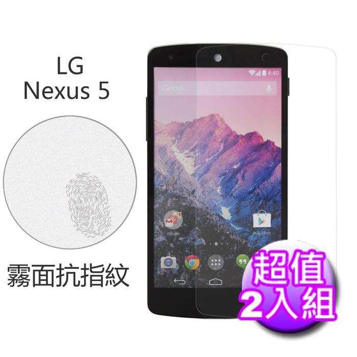 【Myshell】LG NEXUS 5 霧面抗指紋保護貼-2入組