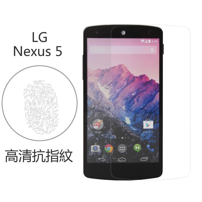 【Myshell】LG NEXUS 5 高清抗指紋保護貼
