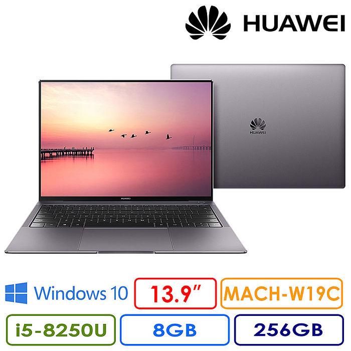 HUAWEI MateBook X Pro 13.9吋筆記型電腦 i5/256GB/8GB (送原廠藍牙滑鼠)深空灰