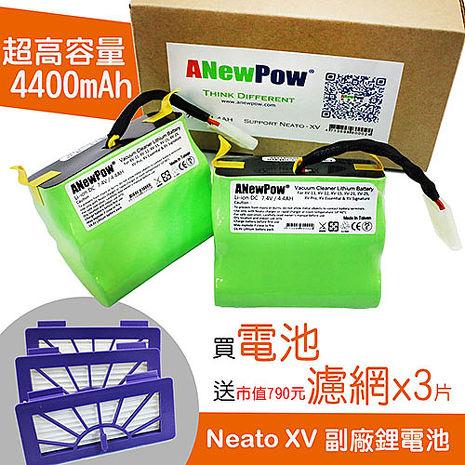 Neato XV系列掃地機器人專用副廠鋰電池(一組兩顆) APNX11