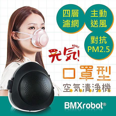 日本BMXrobot Genki 元氣一號 個性款 抗PM2.5 口罩型 空氣清淨機(霧面黑)