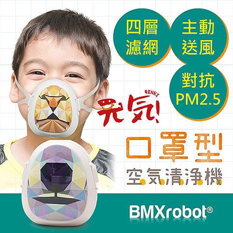 日本BMXrobot Genki 元氣二號 純粹款 抗PM2.5 口罩型 空氣清淨機(藍紫狼)