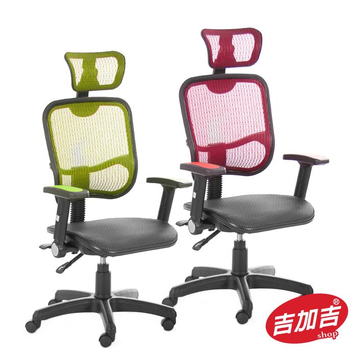 吉加吉 高背全網 電腦椅 TW-084 (二色) (特賣)綠色