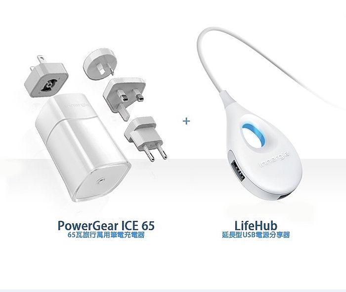 Innergie 台達電 PowerGear ICE 旅行萬用充電器+LifeHub Plus 快充電源分享器