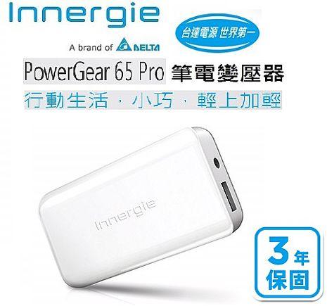 Innergie PowerGear 65 Pro萬用筆電變壓器
