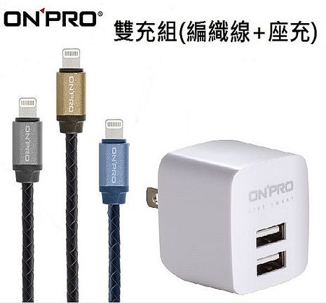 <ONPRO>UC-MFILAX交叉編皮革質感Lightning USB充電傳輸線【1M】+ONPRO 2.4A USB雙埠快充充電器海軍藍編織線+冰河白