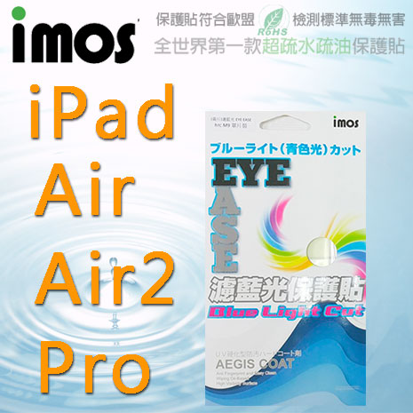 【Mypiece】imos 蘋果 Apple iPad Air / Air2 / Pro 9.7 抗藍光 螢幕保護貼
