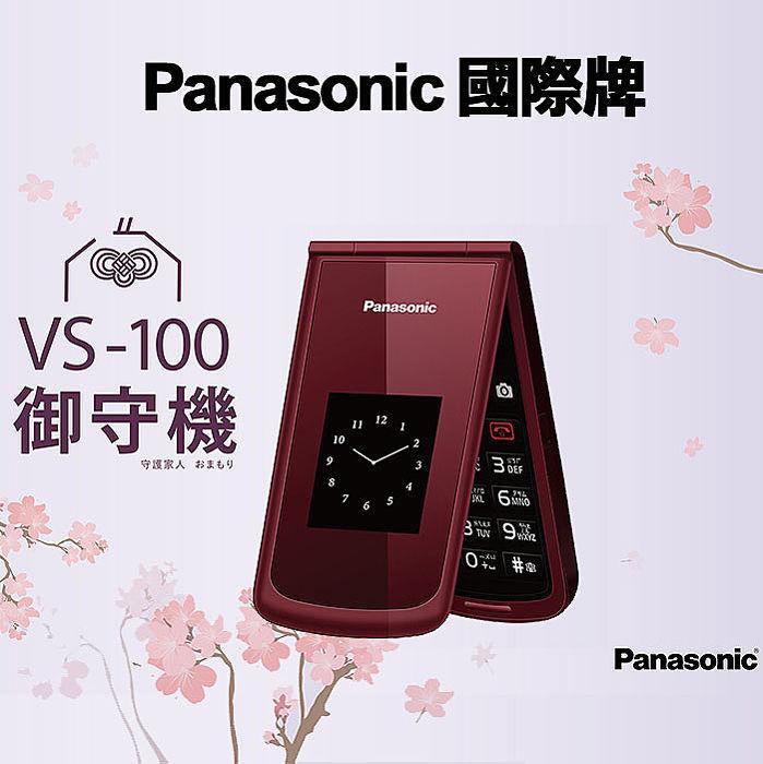 Panasonic 國際牌 VS-100 VS100 大螢幕 3G折疊式手機 老人機 摺疊紅
