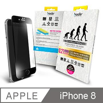 ☆HODA☆ 蘋果 IPhone 8 2.5D滿版 0.21邊緣強化玻璃保護貼黑色