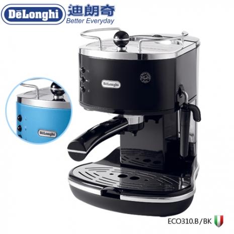 義大利 DeLonghi 迪朗奇 Icona系列義式濃縮咖啡機 ECO310(黑)