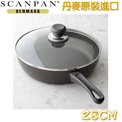 【丹麥SCANPAN】思康鍋28cm單柄平底鍋
