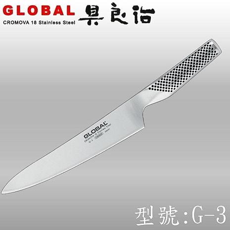 《YOSHIKIN 具良治》日本GLOBAL切肉刀21CM( G-3)