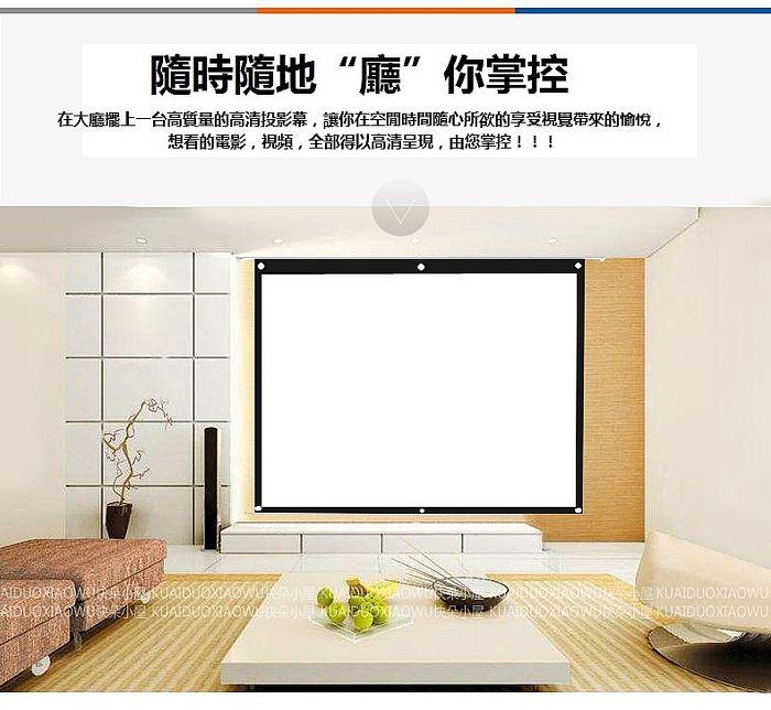 【DR. MANGO】100吋16:9便攜式投影機高畫質布幕
