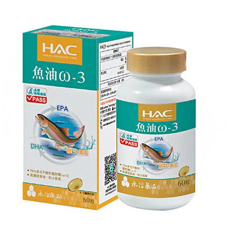 永信HAC-魚油ω-3軟膠囊 (60錠/瓶)國民經濟版