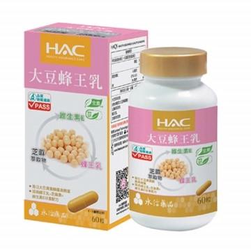 永信HAC-大豆蜂王乳膠囊 (60錠/瓶)國民經濟版