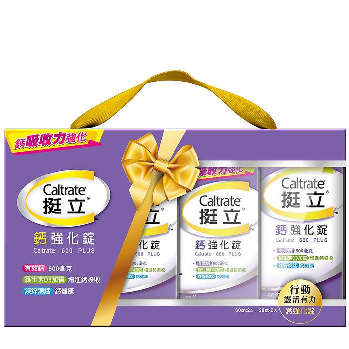 【挺立】鈣強化錠禮盒(共176錠)-特賣