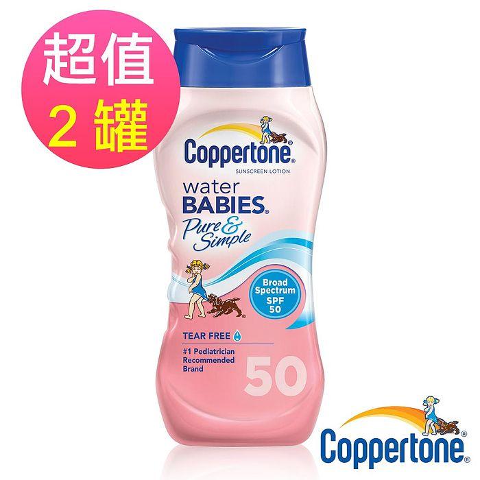 確不同 俏嫩粉 水寶寶防曬乳液8FL OZ x2罐 (237ml/罐)-特賣