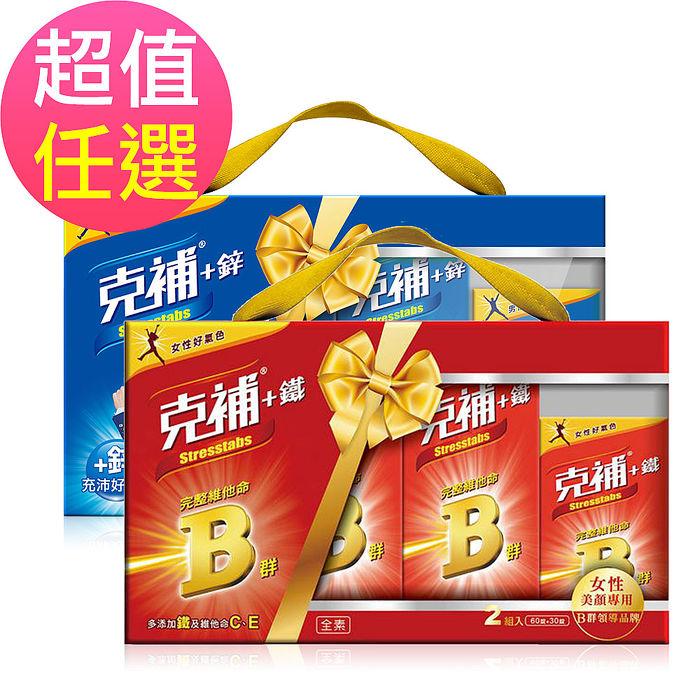 即期品 克補鋅/克補鐵 完整維他命B群禮盒超值任選(180錠/盒)-特賣克補鐵
