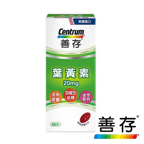 【善存】游離型葉黃素軟膠囊20mg(60錠/盒)-11特賣