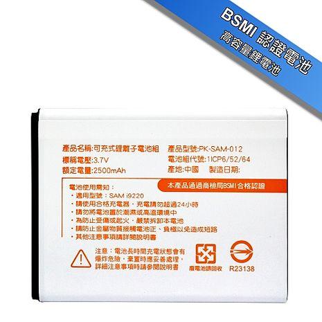 Koopin 認證版高容量防爆鋰電池 SAMSUNG Galaxy Note/I9220/i717