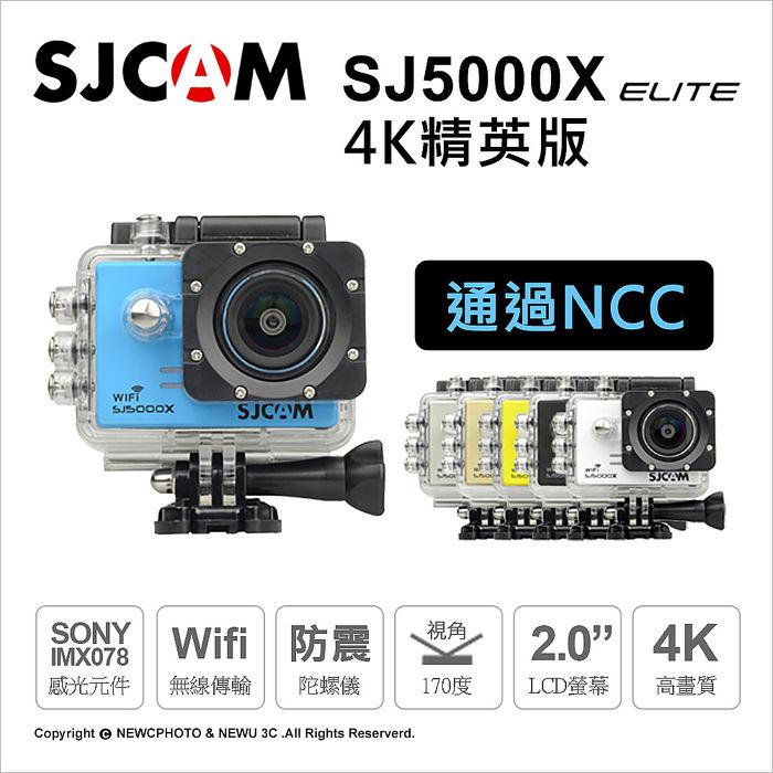 SJCam SJ5000X 4K菁英版 公司貨 NCC認證★送32G記憶卡銀