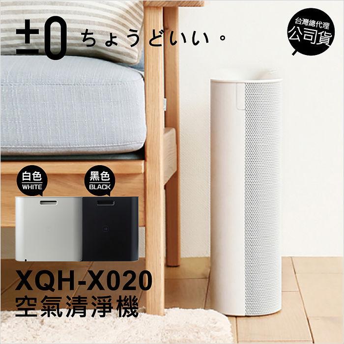 日本設計品牌 正負零±0 空氣清淨機 XQH-X020白