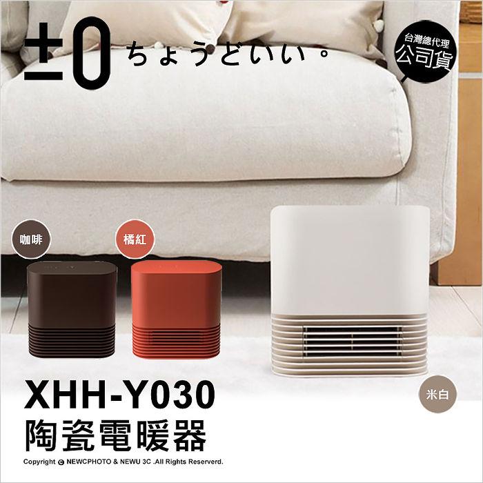 【預購】日本設計品牌 正負零±0 Ceramic 陶瓷電暖器 XHH-Y030 公司貨米白