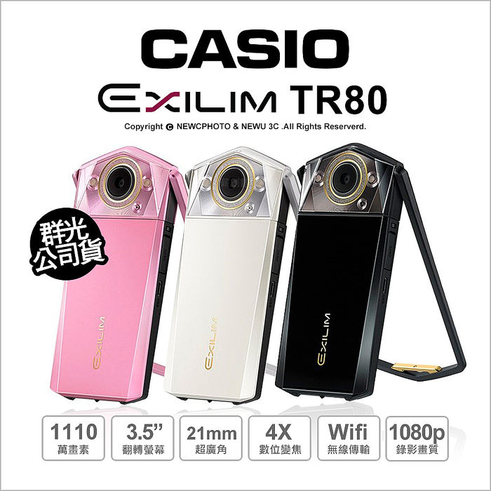 CASIO EX-TR80 美顏自拍相機 公司貨★送原廠皮套+32G記憶卡+清潔組粉
