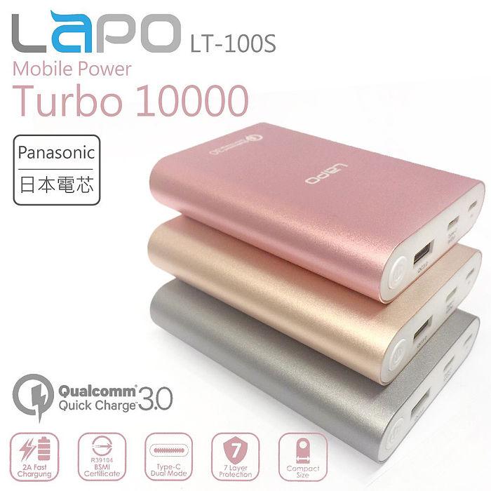 【LAPO】LT-100S支援QC 3.0/Type-C快充金屬合金行動電源10000mAh玫瑰金