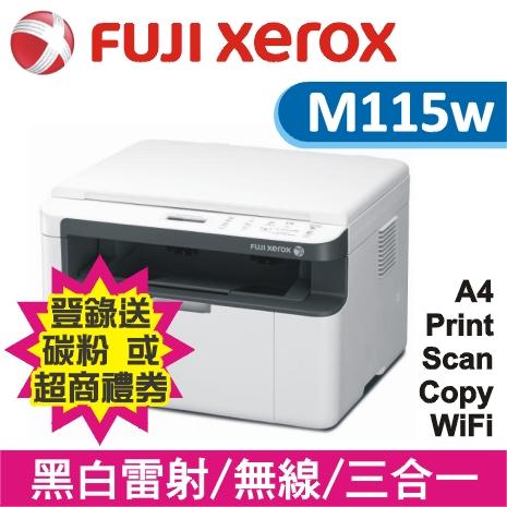 FujiXerox DocuPrint M115w 黑白無線雷射複合機(登錄送碳粉或500元禮券)