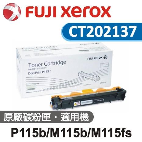 FujiXerox CT202137 P115b/M115b/M115s/P115W/M115W/M115Z台灣原廠黑色碳粉匣