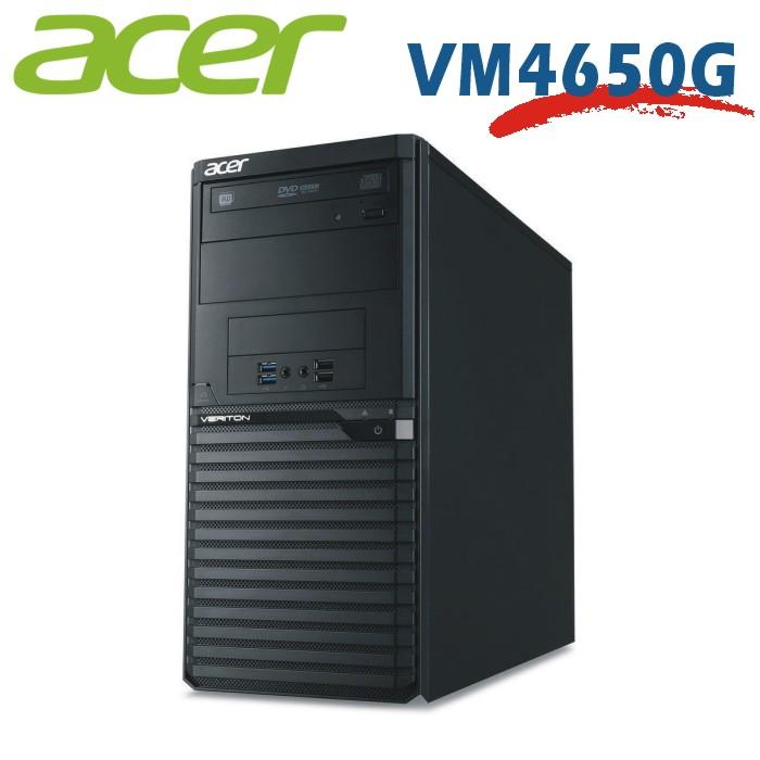 ACER 七代商務電腦 Veriton M4650G Pentium G4600/8G/1T/無作業系統