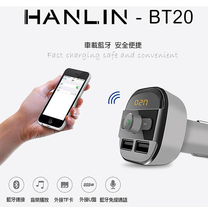 HANLIN-BT20 免持藍芽音樂撥放雙USB車充