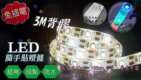 50cm 多功能3M防水隨手貼2835LED燈條 白光 黃光 30顆LED燈珠 隨貼隨用 免插電 防水燈 小夜燈 照明燈 自行車燈 露營燈黃光