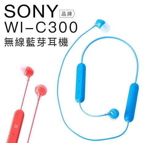 SONY 入耳式耳機 WI-C300 無線 藍芽 NFC 線控【公司貨】紅色/R
