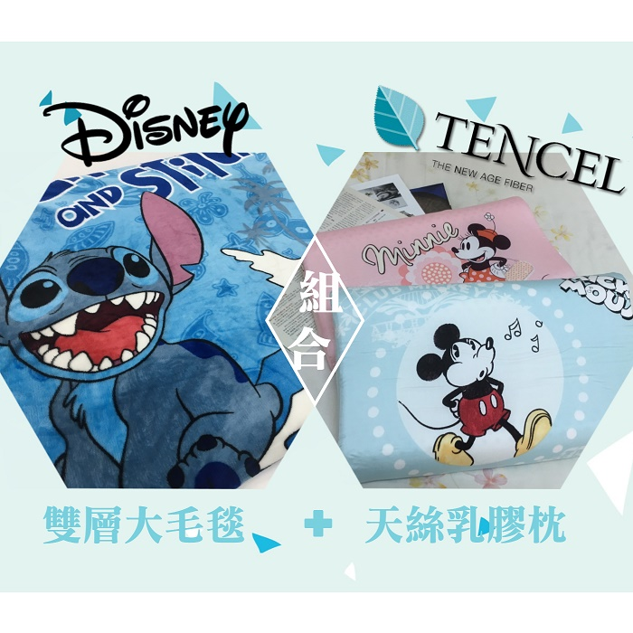迪士尼/熊本熊 天絲乳膠枕+雙層法蘭絨特大毛毯 組史迪奇+D