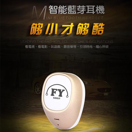 台灣品牌 FY-MINIC迷你超小入耳式立體聲藍芽耳機 支持通話、聽音樂 左右耳都可戴 藍牙耳機極致銀