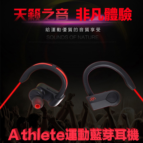 Athlete 2016新款 運動藍芽耳機 藍牙4.0 立體聲無線雙耳掛藍牙耳機 耳塞式加贈耳機收納袋紅色