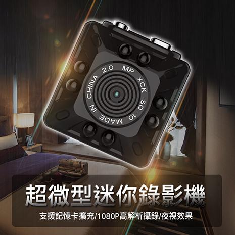 最新款SQ10 1080P迷你微型攝影機 超小夜視攝像頭高清迷你DV 運動高清記錄儀 行車記錄器
