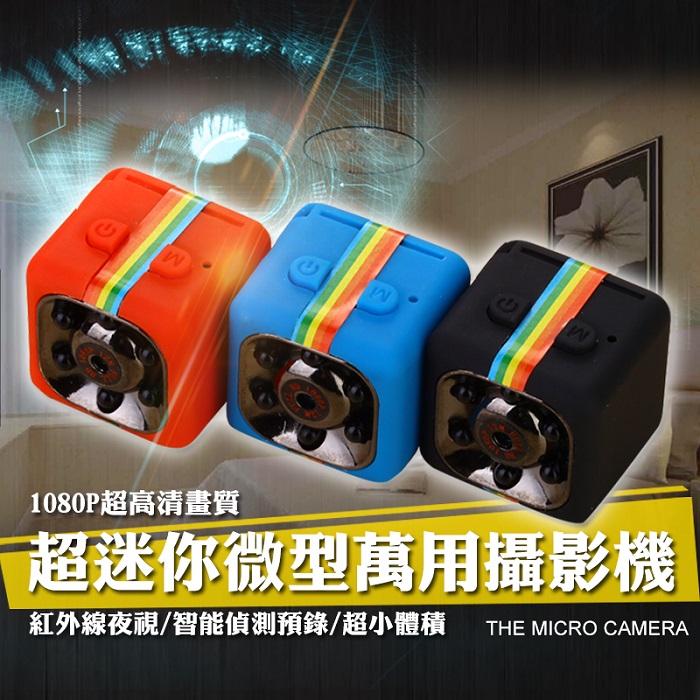 最新款SQ11 1080P迷你微型攝影機 超小夜視攝像頭高清迷你DV 運動高清記錄儀 行車記錄器紅色