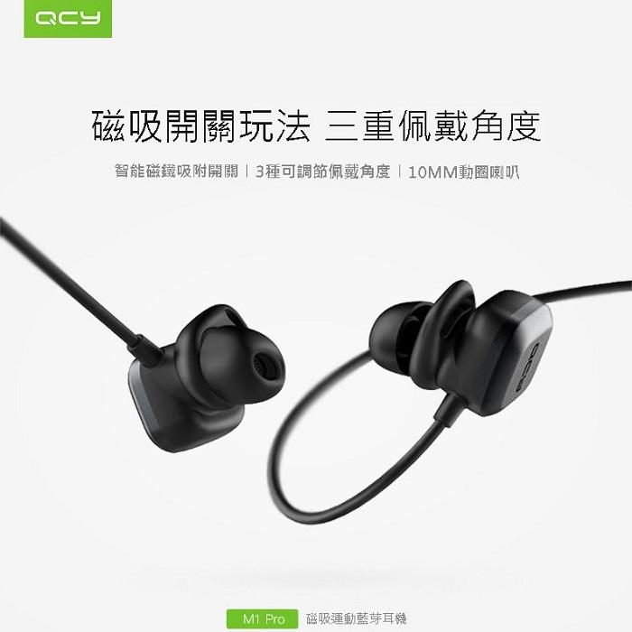QCY M1 Pro 運動藍牙耳機 防水運動藍芽耳機黑色