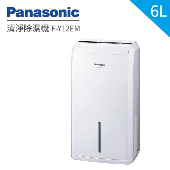 Panasonic 國際牌 6公升除濕機 F-Y12EM(不含外島運送)