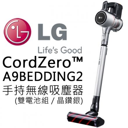 9/30前限期促銷 LG 樂金A9BEDDING2 銀色 雙電池 手持無線吸塵器 公司貨