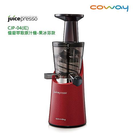 Coway Juicepresso 3合1慢磨萃取原汁機果冰芬 CJP-04 / CJP04